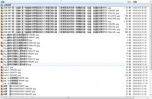 文件列表名称为乱码
