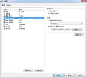 编辑虚拟机设置,使用ISO镜像文件