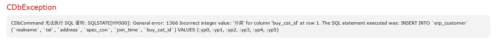提示mysql 1366错误 General error: 1366 Incorrect integer value:
