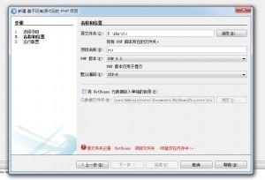 原文件夹已是 NetBeans 项目文件夹(可能仅在内存中)的提示!
