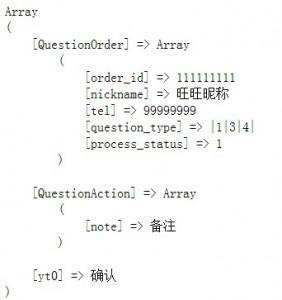 重新打印出POST变量