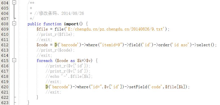 一个条码系统的导入的分析流程、实现机制!