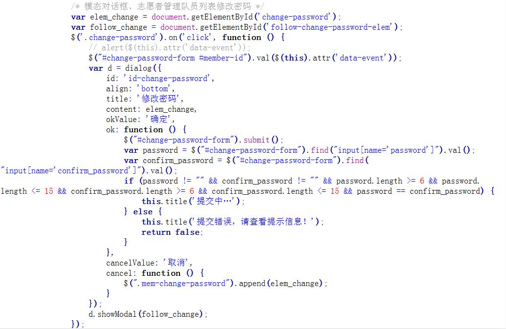 JS代码结构,在cancel回调函数中添加了append!!