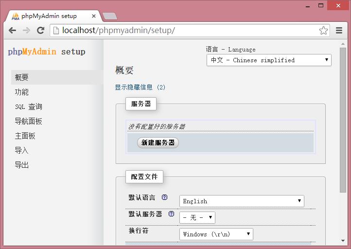 建立config文件夹之后的界面