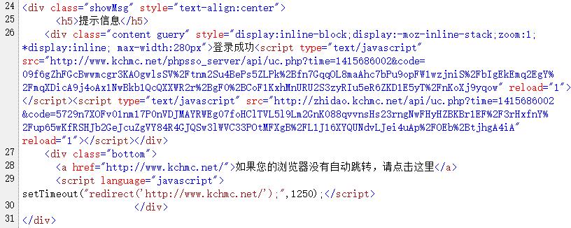在phpcms中登录提示登录成功,查看源代码,可以看见已经发现同步js通知