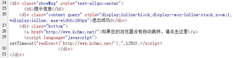 在phpcms中退出提示退出成功0,查看源代码,可以看见同步js通知代码为0