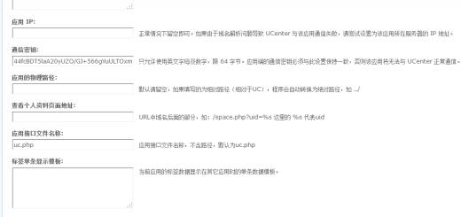 在新安装的UC中添加应用phpsso!