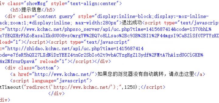 在phpcms中退出提示退出成功,查看源代码,可以看见已经发现同步js通知