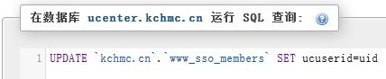 在phpsso中将会员ID与UC中的会员ID进行关联!