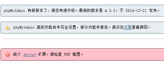 缺少mcrypt扩展。请检查PHP配置。