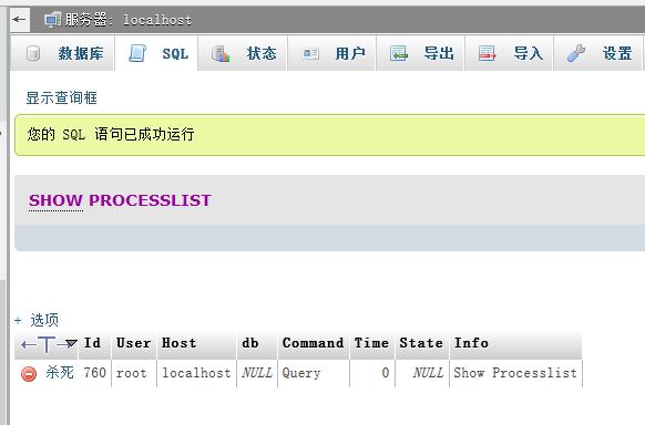 在phpmyadmin中运行:SHOW PROCESSLIST