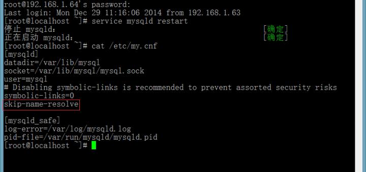 在mysql配置文件my.cnf中f的[mysqld]一节中增加skip-name-resolve。