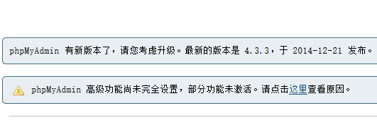 mcrypt扩展安装成功,不再提示!