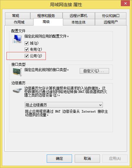 指定此规则应用的配置文件要选择公用