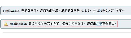 phpMyAdmin 高级功能尚未完全设置的提示!