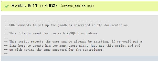 通过 examples/create_tables.sql 创建必需的数据表第3步选择文件之后执行成功提示