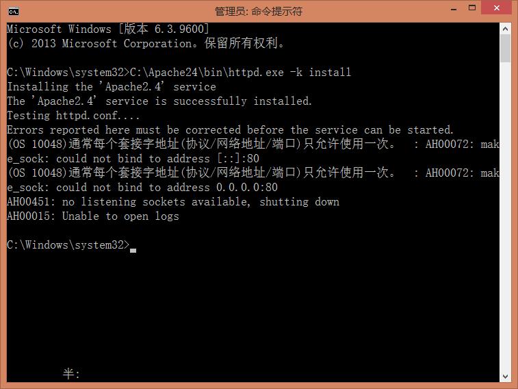 命令提示符(管理员)(A),将Apache安装为服务