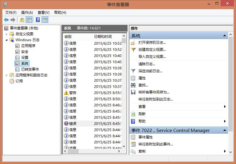 控制面板中事件查看器Windows 日志的系统、应用程序列表