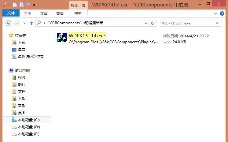 在C盘中搜索WDPKCSUtil.exe,发现是CCBComponents程序造成的,将CCBComponents卸载