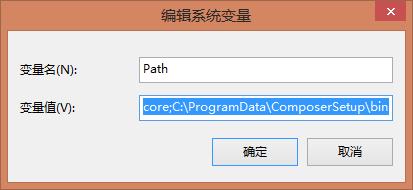 系统变量设置C:\ProgramData\ComposerSetup\bin