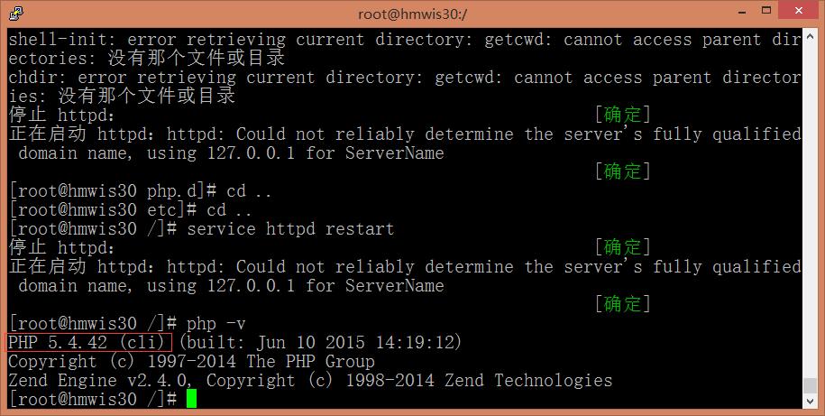 安装成功,查看当前版本为5.4.42