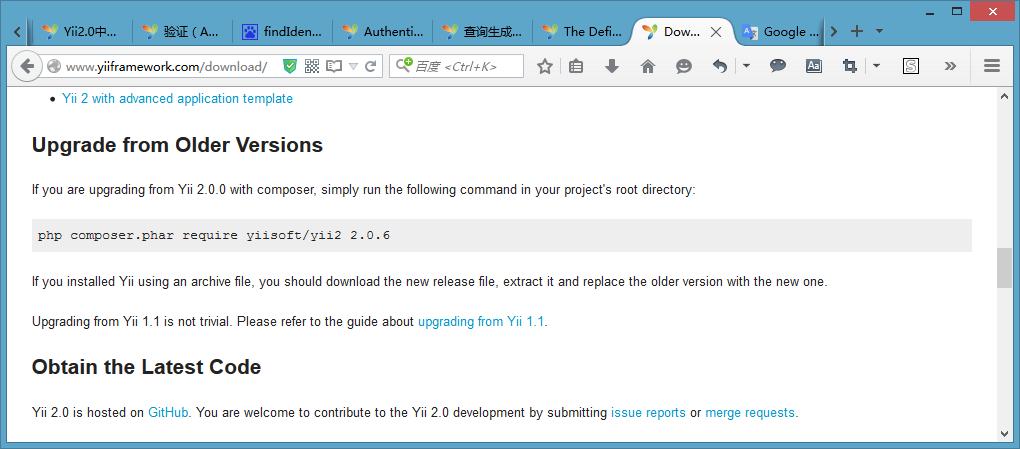 打开网址,http://www.yiiframework.com/download/,根据提示执行升级