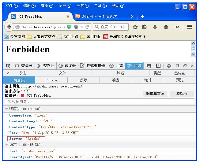 """重启服务器之后,再次查看zhidao.hmwis.com的消息头中的响应头,Server:""""Apache"""""""