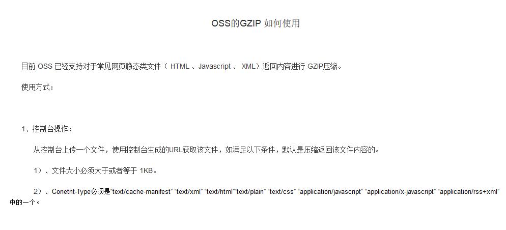 OSS的gzip支持格式中未包含text/javascript