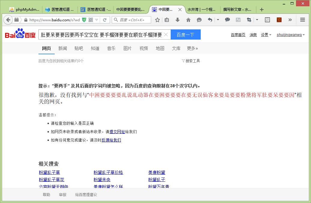 """提示:""""要两手"""" 及其后面的字词均被忽略,因为百度的查询限制在38个汉字以内。"""