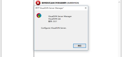 1、Windows 8.1升级至Windows 10后,启动VisualSVN Server Manager报错:提供程序无法执行所尝试的操作 (0x80041024),VisualSVN Server Manager的当前版本为:3.0.1