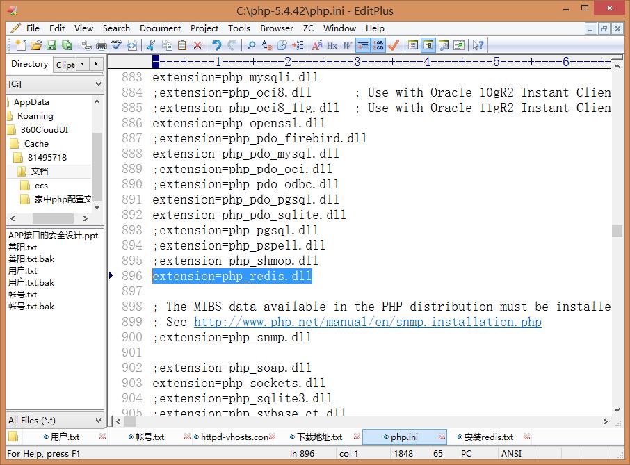 在php.ini文件中配置启用redis扩展