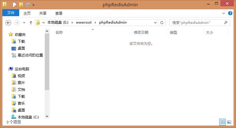 图17:清除phpRedisAdmin内的文件