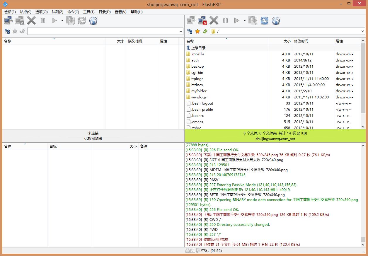 重新连接FTP站点之后,便可以成功下载中文名称文件