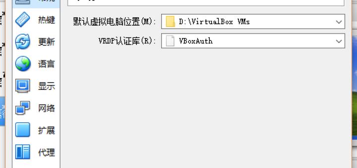 修改VirtualBox的默认虚拟电脑位置为:D:\VirtualBox VMs