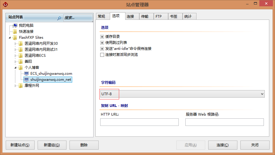 在站点管理器的选项中,设置字符编码为UTF-8
