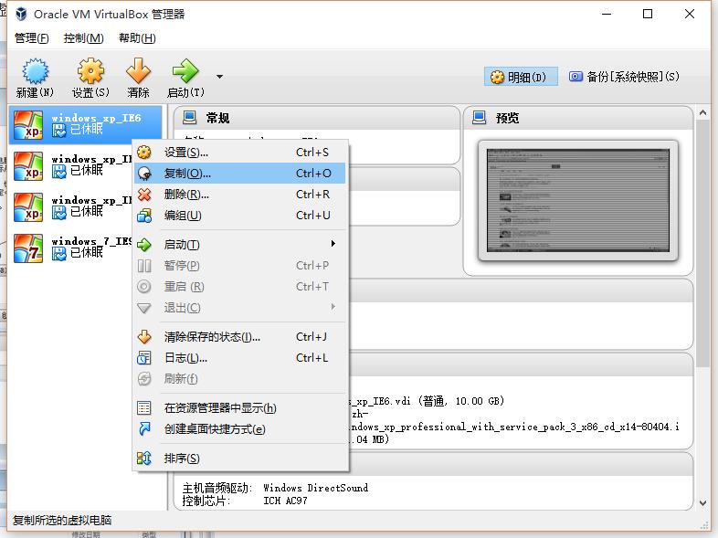复制虚拟机windows_xp_IE6步骤1