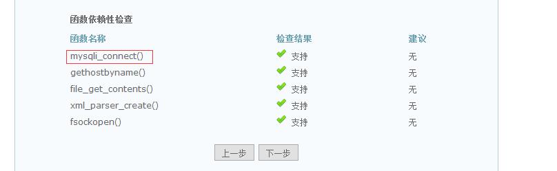 在函数依赖性检查中,mysqli_connect是支持的