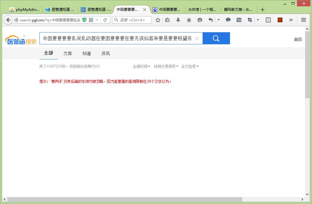 最终搜索关键词如果长度超出38个汉字,显示效果如下