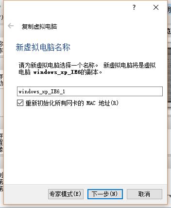 复制虚拟机windows_xp_IE6为windows_xp_IE6_1,且勾选重新初始化所有网卡的MAC地址