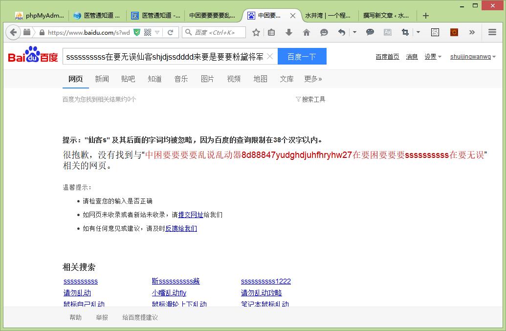 百度的3个汉字的提示信息,其长度并非严格的3个汉字的长度;
