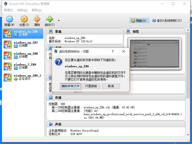 删除windows_xp_IE6,选择删除所有文件
