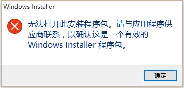 无法打开此安装程序包。请与应用程序供应商联系,以确认这是一个有效的Windows Installer 程序包