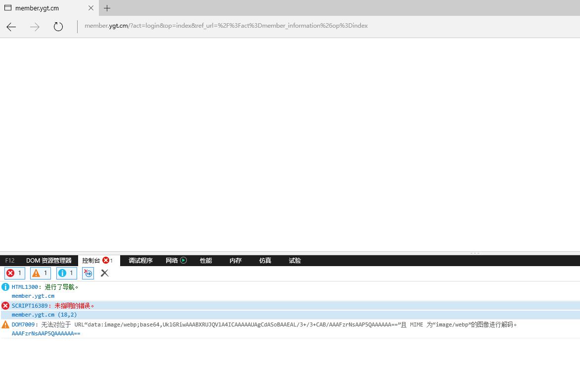 在Edge浏览器下,报错:SCRIPT16389: 未指明的错误。