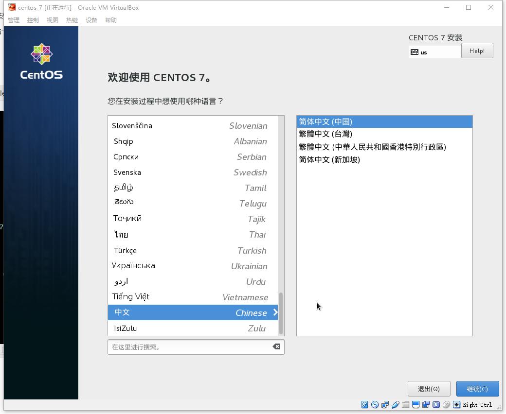 选择语言,这里选的是简体中文