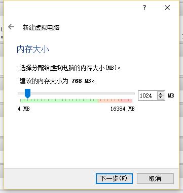 选择分配给虚拟电脑的内存大小