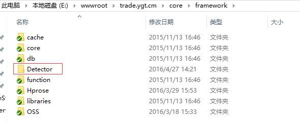 复制目录lib/Detector至core/framework/Detector