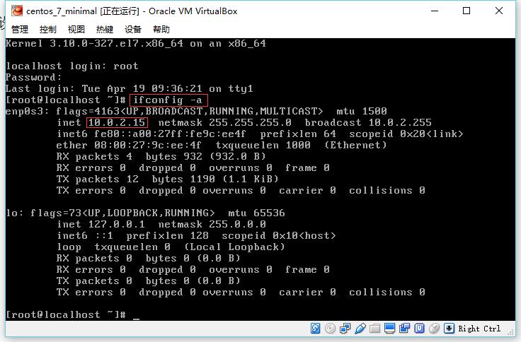 查看当前虚拟电脑的IP地址