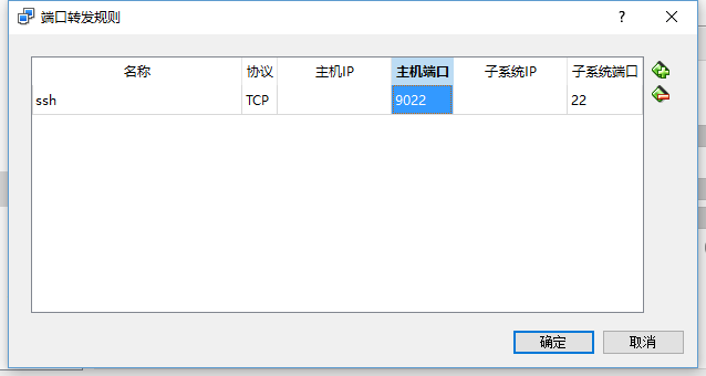 设置 VirtualBox 中的 CentOS 7 网络的端口转发规则