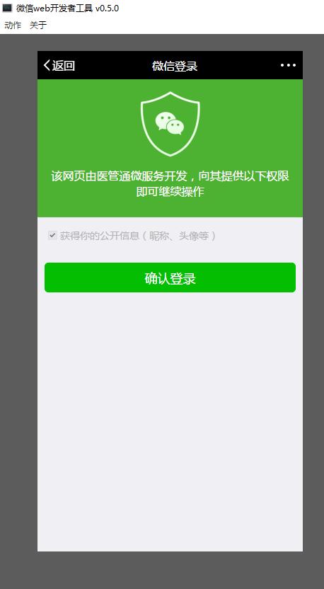 在mobile客户端下,直接跳转至授权页面的网页