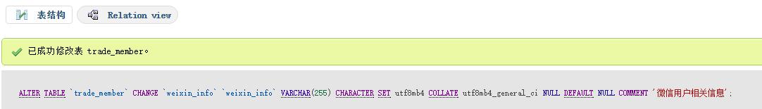 SQL语句执行成功